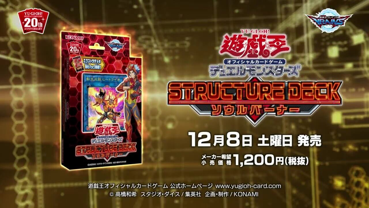 Yugioh structure decks